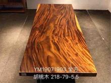 胡桃木大板
